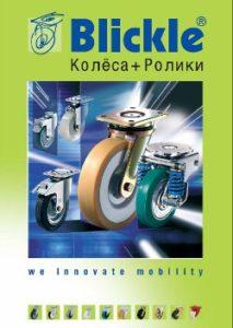 Памятка по выбору типа колеса и ролика в зависимости от материала контактной поверхности