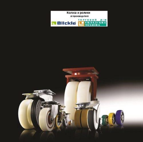 промышленные колеса Blickle для тележек